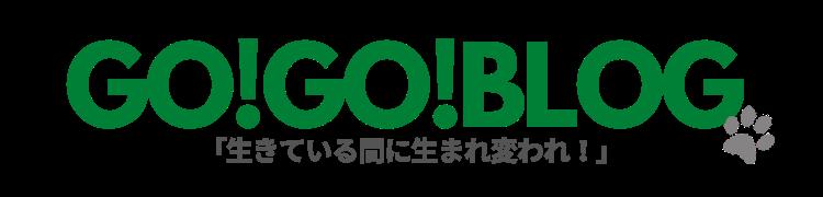 ブログの始め方BLOG!gogoblog